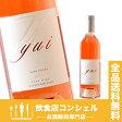 ケンゾー エステート 結(ゆい) 2015年 750ml アメリカ [ワイン][送料無料]