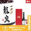十四代 龍泉 720ml 高木酒造[箱付][日本酒][送料無料]
