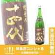 十四代 槽垂れ 純米吟醸 おりからみ 1800ml 高木酒造 [日本酒][送料無料]