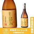 富乃宝山 720ml 25度 芋焼酎 西酒造焼酎 送料無料