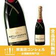 モエ・エ・シャンドン モエ・アンペリアル 750ml モエ シャンパン[シャンパン][送料無料]