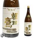 朝日鷹 特撰本醸造 低温貯蔵酒 1800ml