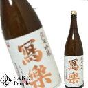 寫樂 純米吟醸 1800ml 宮泉銘醸 [日本酒][写楽]