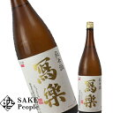 寫樂 純米酒 1800ml 宮泉銘醸 [日本酒][写楽]