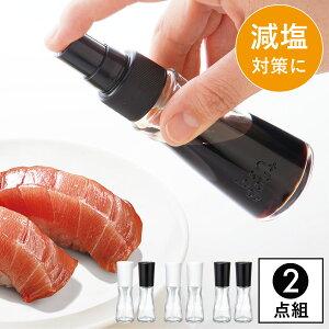 醤油スプレー 醤油 スプレー 減塩対策 高血圧 オイルボトル ドレッシングボトル 油さし スプレーポンプ ドロップポンプ 2本セット スプレーボトル 醤油 ボトル