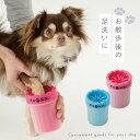 足ふき 犬 ペット用品 犬の足洗い ギフト プレゼント 贈り物 アイデア 便利 アイデア雑貨