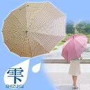 常識を打ち消す、エレガントな新しい傘の形【アイデア雑貨】【送料無料】オリジナル傘雫(男女...