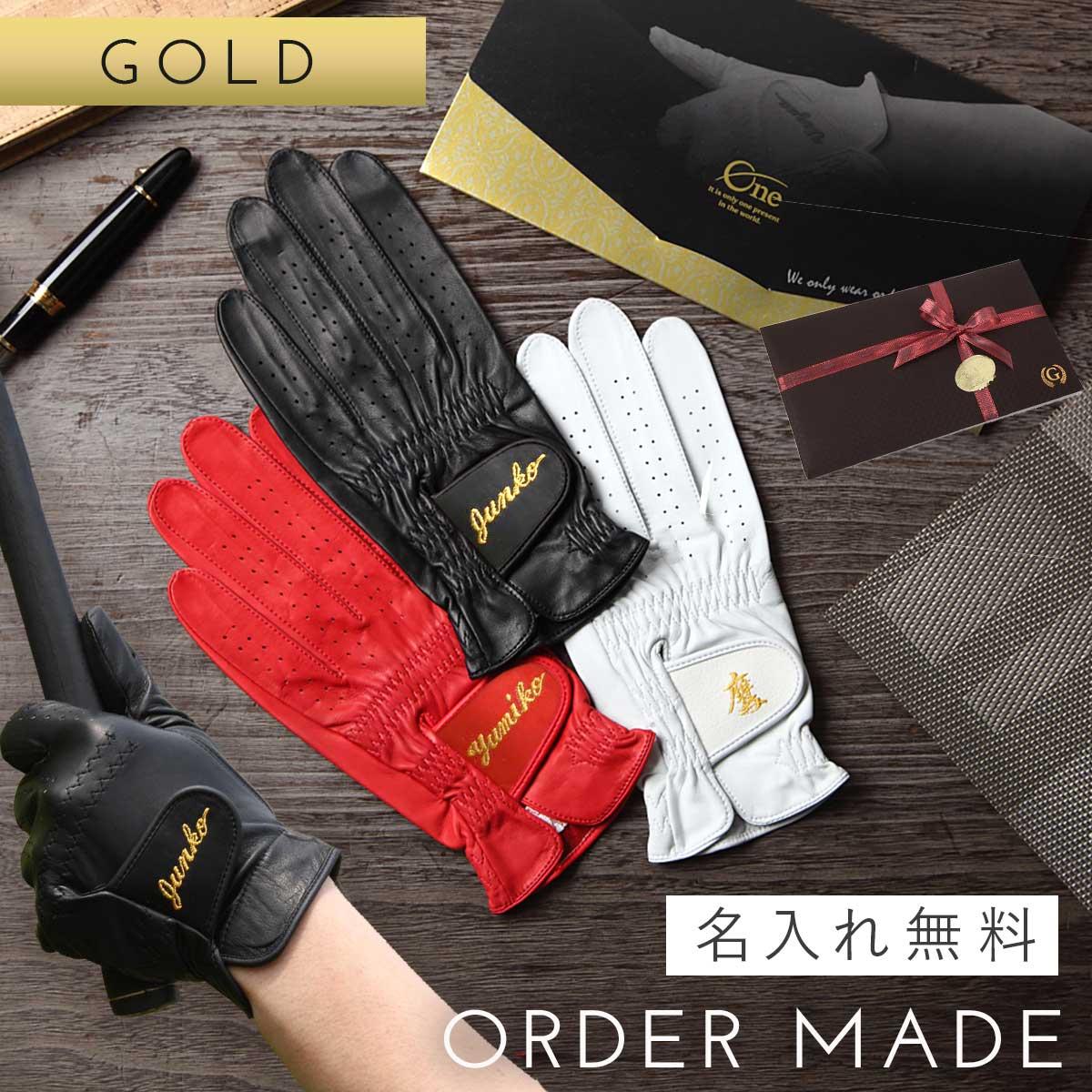 ゴルフグローブ オーダーメイド ラッピング付き ゴルフ手袋 名入れ ゴルフ用 オーダーグローブ ゴールドギフト  送別会 退職祝い メンズファッション