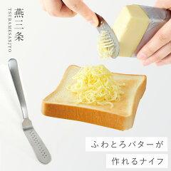 バターナイフ 削れる ふわふわ 日本製 とろける!バターナイフ ギフト プレゼント【RCP】 …