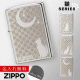 Zippo ジッポー Zippoライター ジッポライター 名入れ ライター ジッポライター 猫 200 フラットボトム メタルペイントプレート ホワイトニッケル 2MP-ネコと月 ギフト プレゼント 贈り物 返品不可 彫刻 無料 名前 名入れ メッセージ 喫煙具
