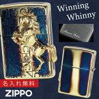 zippo ライター ブランド ジッポーライター zippoライター 馬 ウィニングウィニー グランドクラウン ゴールドイブシ ギフト プレゼント 贈り物 返品不可 彫刻 無料 名前 名入れ メッセージ オイルライター ジッポライター 彼氏 男性 メンズ 喫煙具