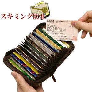 スキミング防止仕様の便利なカードケーススキミング防止20枚カードケース(ブラウン)【アイデ...