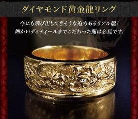 指輪リングダイヤモンド黄金龍リング6A193