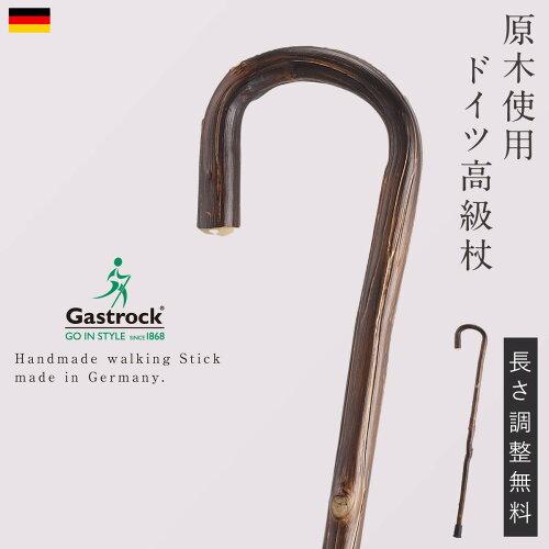 一本杖 木製杖 ステッキ ドイツ製 1本杖 ガストロック社 GA-3 ギフト プレゼント 送料無料