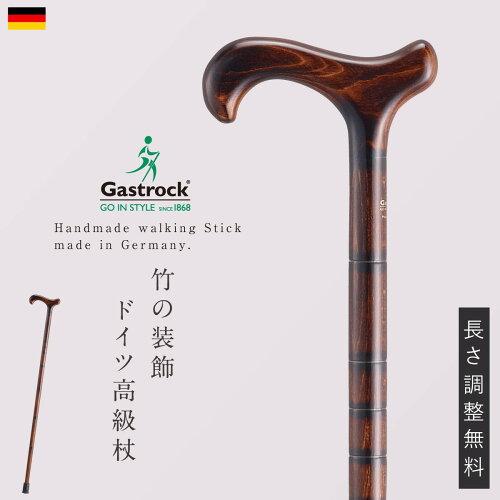 一本杖 木製杖 ステッキ ドイツ製 1本杖 ガストロック社 GA-11 ギフト プレゼント 送料無料