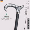 【10%OFFクーポン】一本杖 木製杖 ステッキ ドイツ製 1本杖 ガストロック社 GA-70 ギフト ギフト プレゼント 贈り物