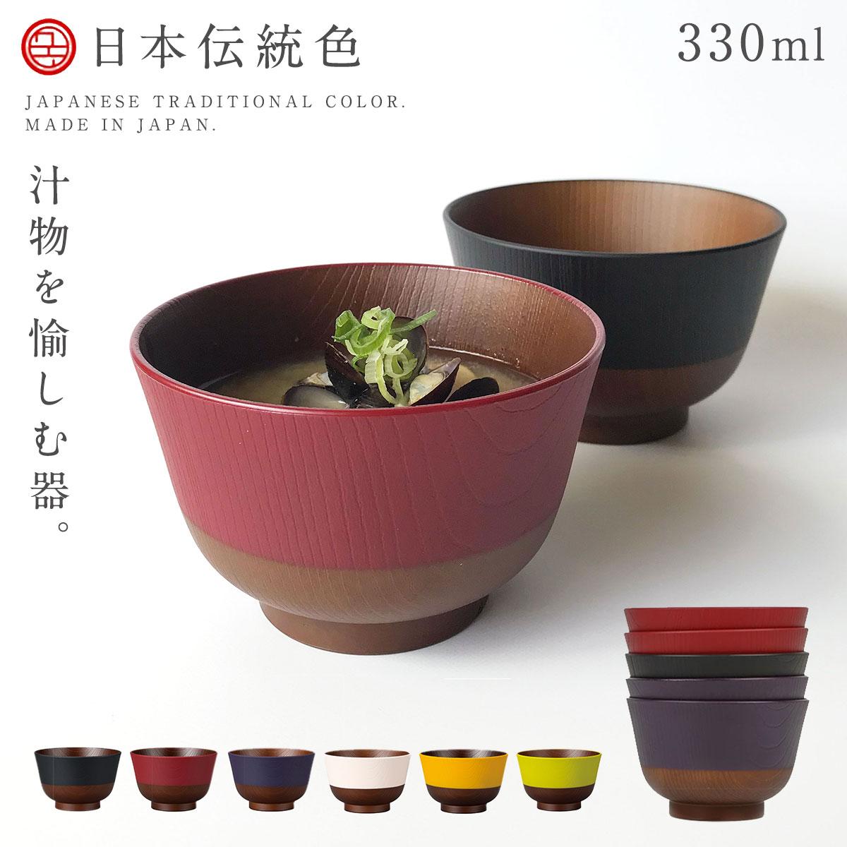 日本伝統色 羽反 塗分汁椀