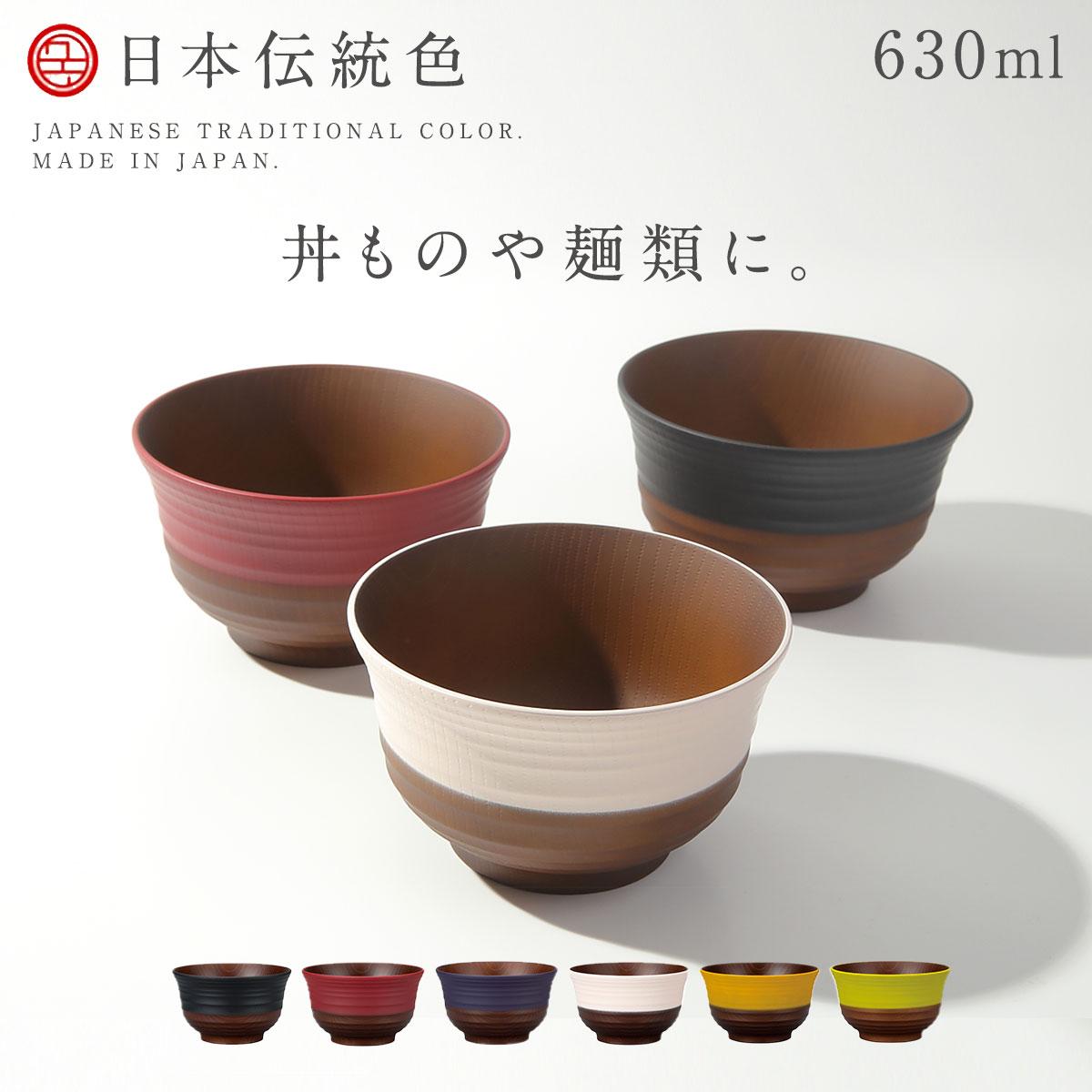 日本伝統色 羽反 塗分丼