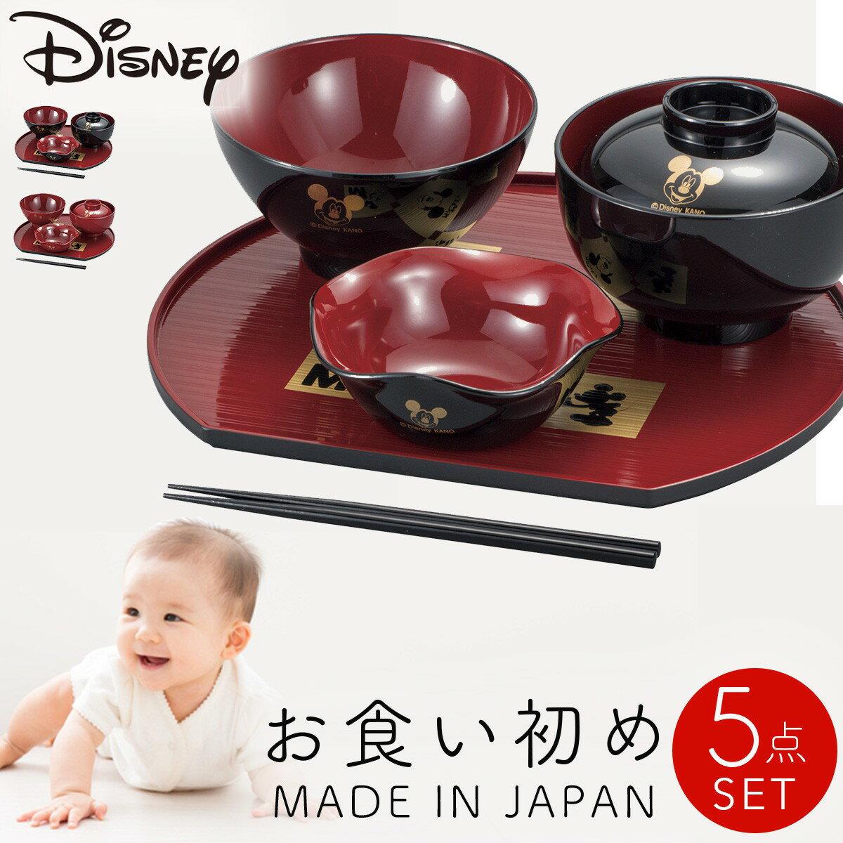 ベビー 食器 ディズニー お食い初め 食器 赤ちゃん ベビー 出産祝い ミッキー ミッキーマウス Disney 和食器 和柄 お食い初め M