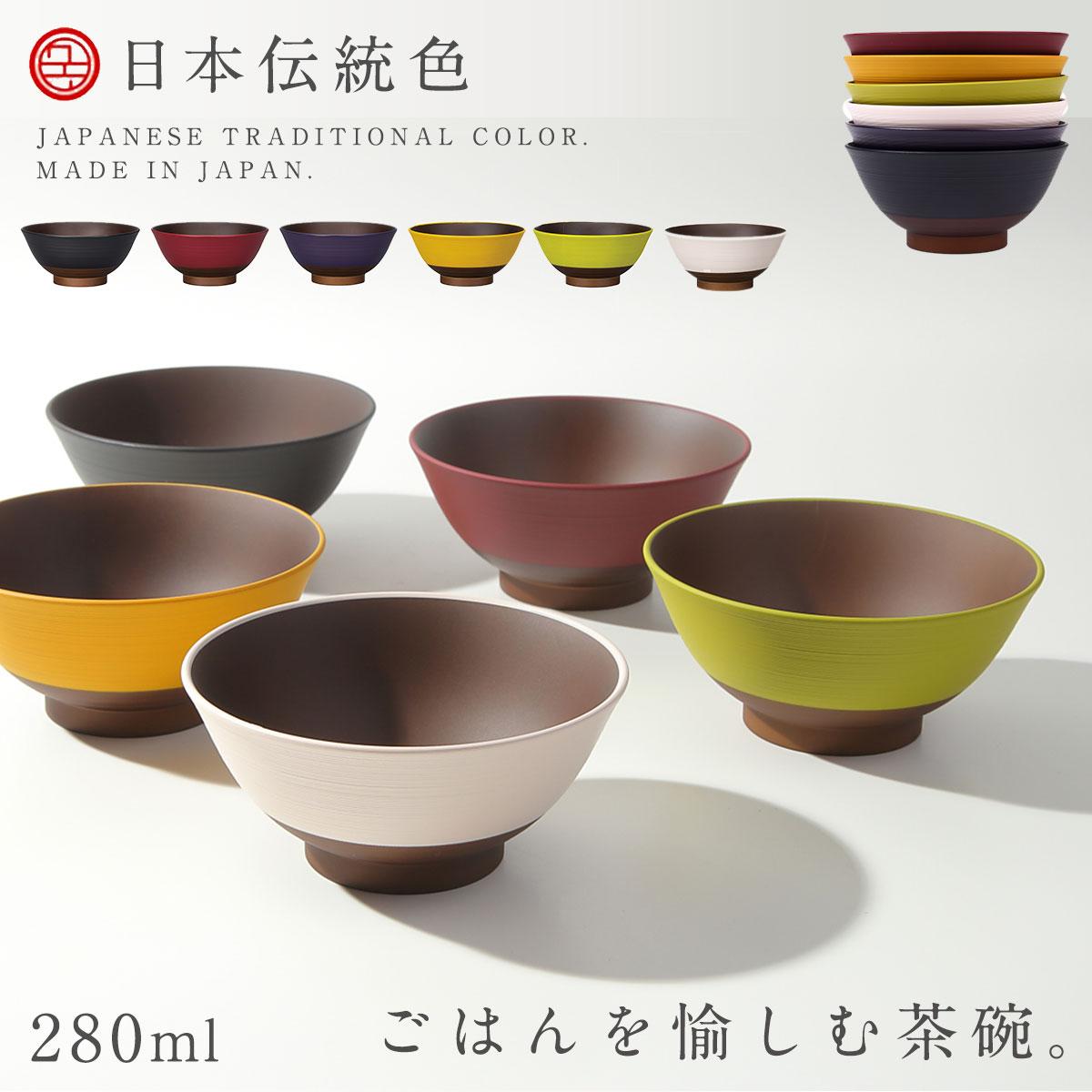 茶碗 お茶碗 お椀 食洗機対応 和モダン 和食器 木目 食洗機対応 レンジ対応 割れない 割れにくい 日本製 日本伝統色 塗分飯碗 来客用 ゲスト ホームパーティー プラスチック製 プラスチック