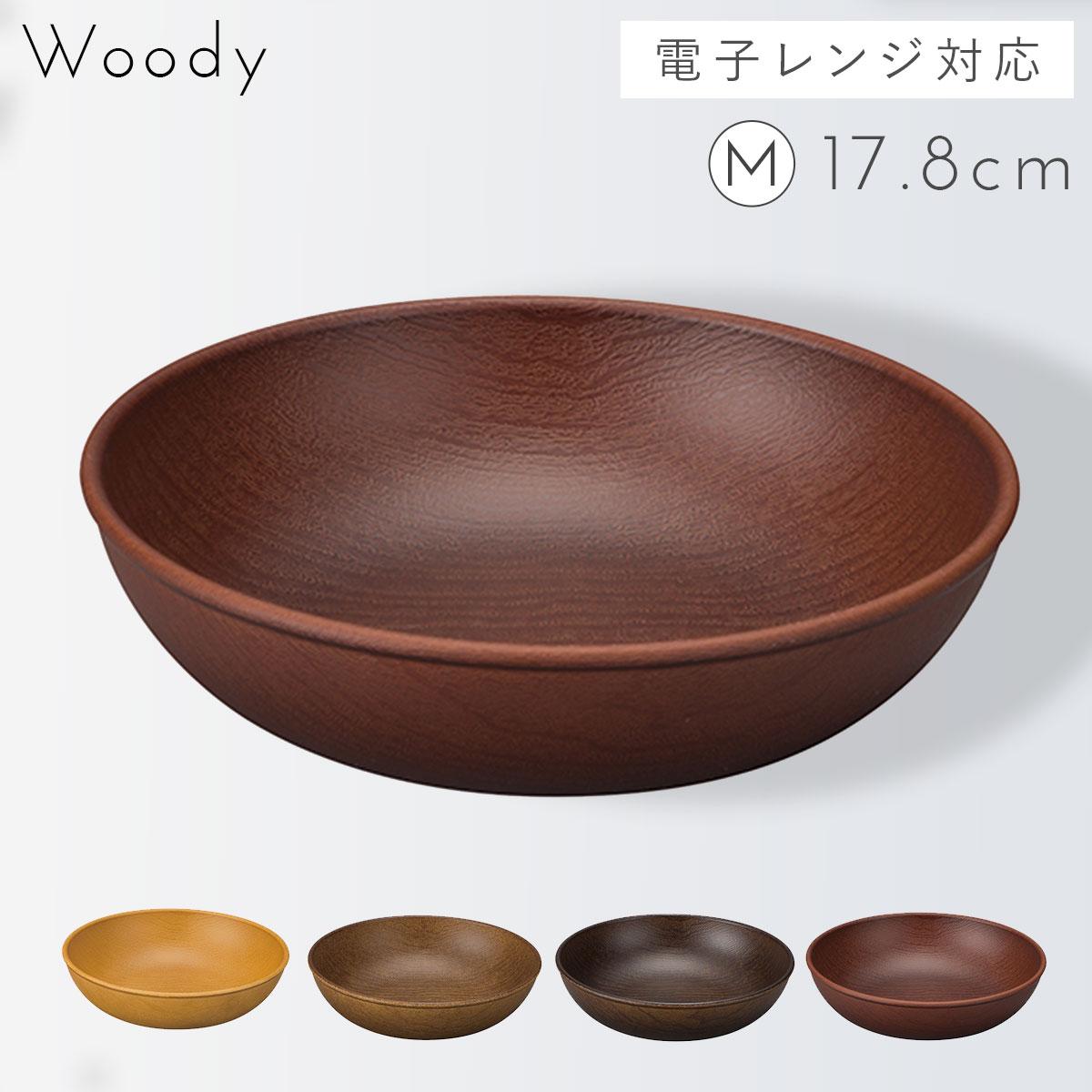 プレート 木目 皿 食器 日本製 割れない 割れにくい 食洗機対応 レンジ対応 丸い ナチュラル ブラウン 丸い woody ラウンドプレート S アウトドア グランピング キャンプ BBQ バーベキュー カフェ