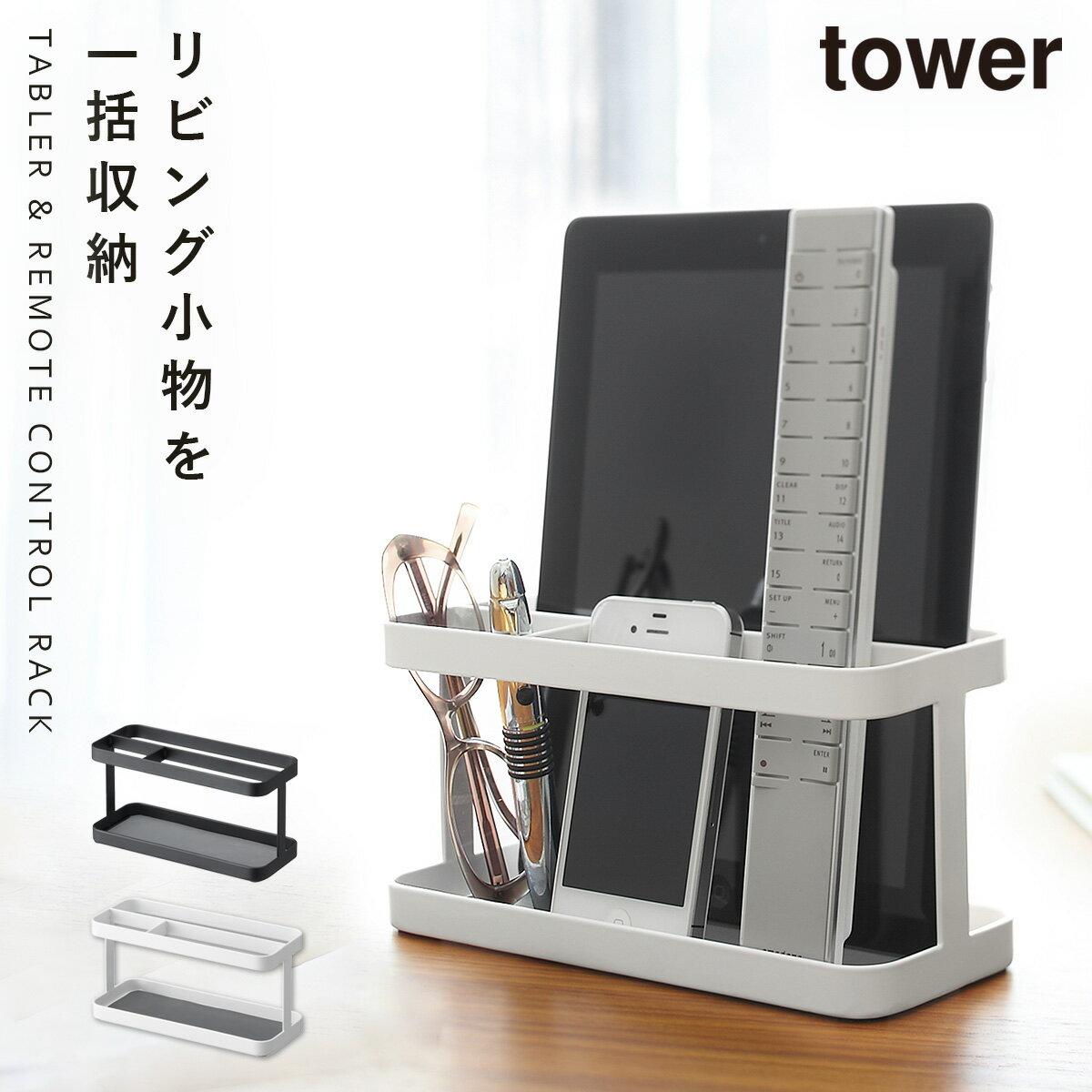 リモコン 収納 リモコンラック リモコンスタンド タブレット&リモコンラック タワー  白い 黒 tower 山崎実業