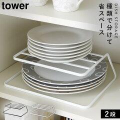 タワーシリーズで、お部屋を都会的なおしゃれにTOWER お皿収納 ディッシュラック ディッシュス...