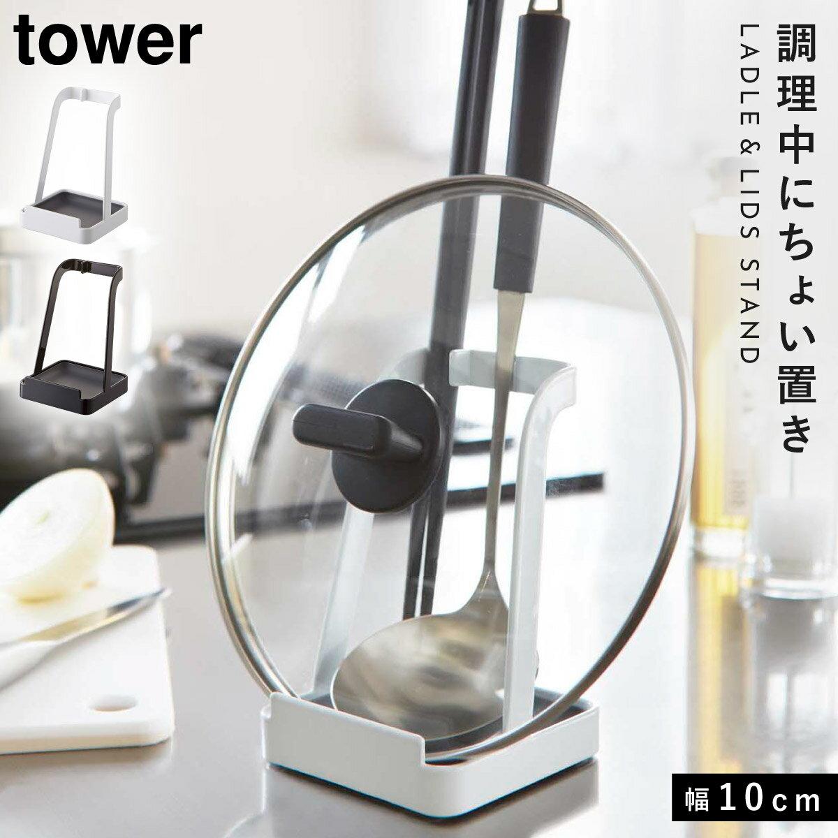 お玉&鍋ふたスタンド タワー