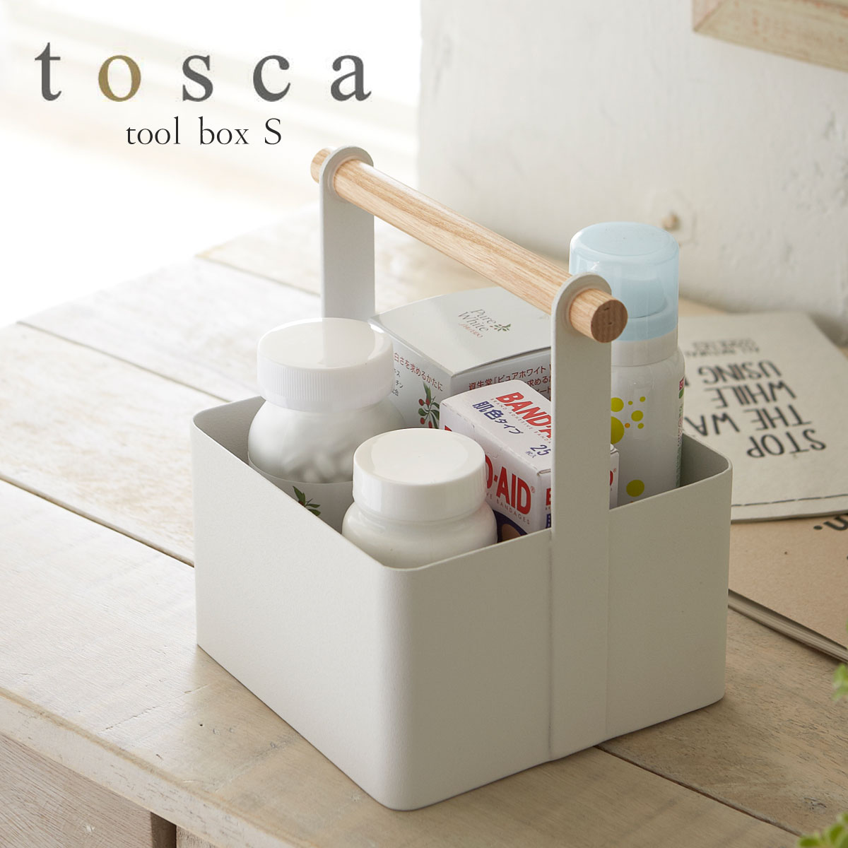 救急箱 薬箱 クスリ箱 くすり箱 かわいい おしゃれツールボックス トスカ tosca S ホワイト 02313
