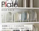 ディッシュラック プレート ディッシュスタンド 皿立て お皿スタンド 皿収納 キッチン収納 おしゃれ ディッシュラック プレート Sホワイト 02323 2