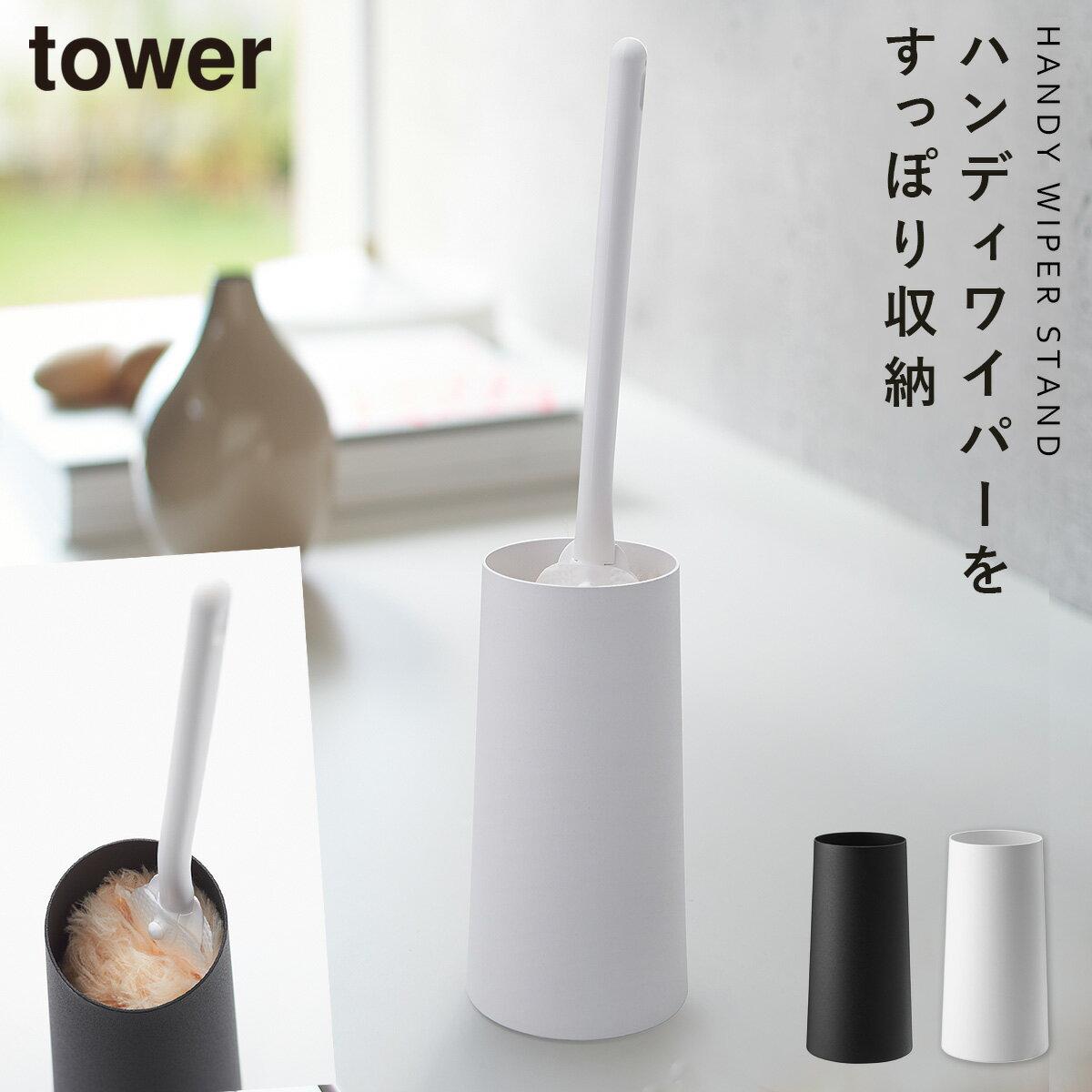 ワイパースタンド ハンディーワイパー ワイパー ハンディーワイパースタンド タワー 白い 黒 tower 山崎実業