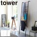 ラダーラック ラダーシェルフ ラダーハンガー タワー 白い 黒 tower 山崎実業 yamazaki 収納 壁面 シンプル アイアン おしゃれ 立て掛け 棚