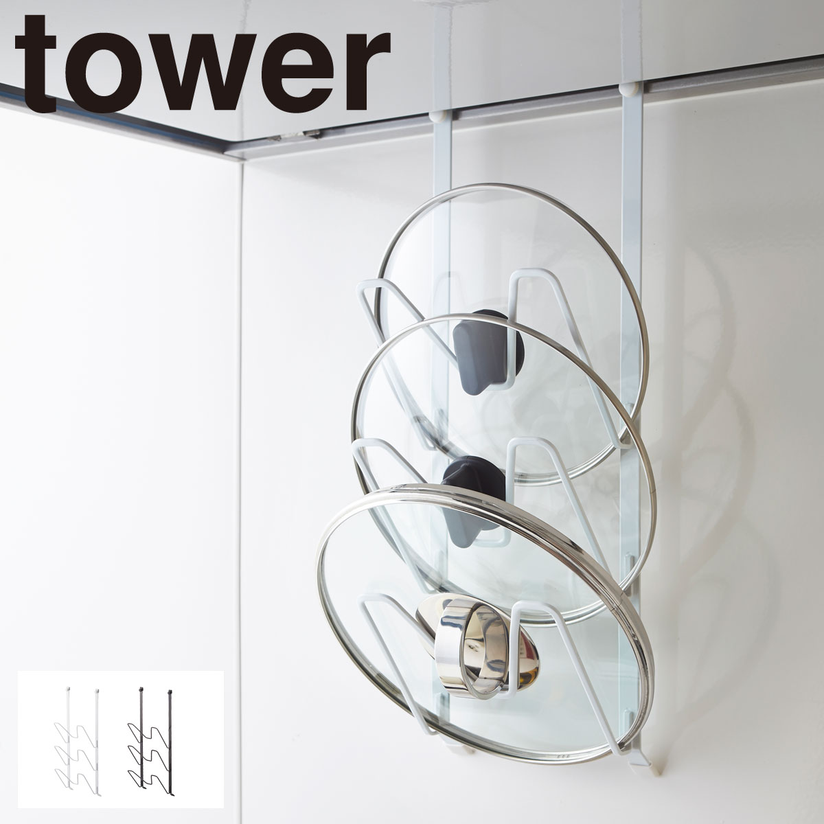 鍋蓋スタンド 鍋蓋 収納 レンジフードなべ蓋ホルダー タワー 白い 黒 tower