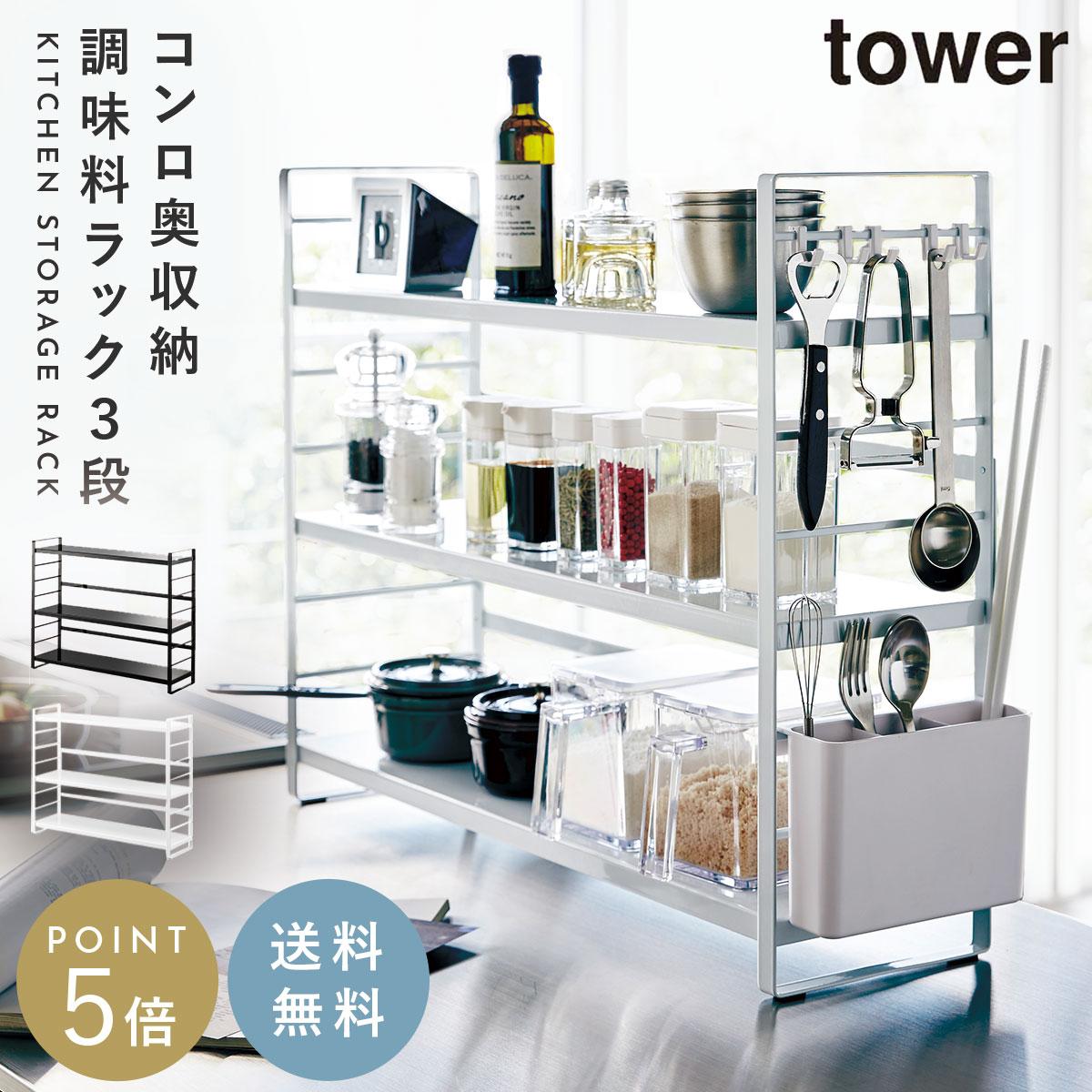 シンク上キッチン収納ラック タワー