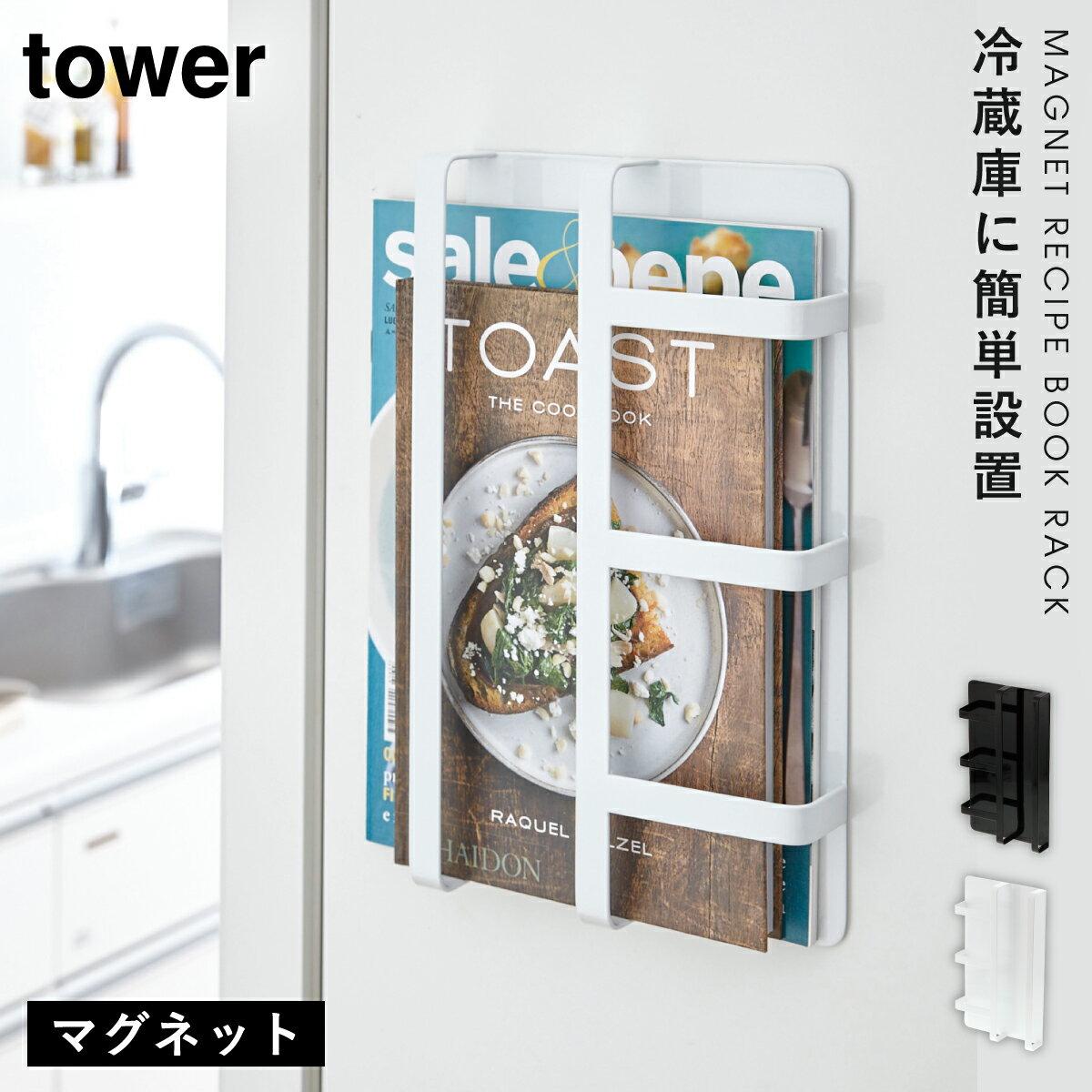 冷蔵庫サイドラック マグネット レシピラック マグネット冷蔵庫サイドレシピラック タワー 白い 黒 tower
