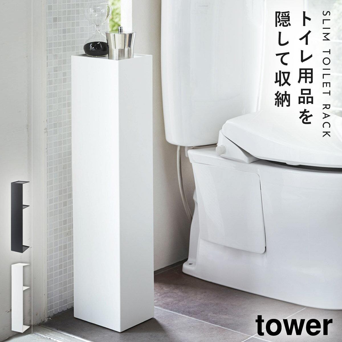 トイレットペーパーストッカー トイレットペーパー収納 スリムトイレラック タワー トイレタリー 白い 黒 tower