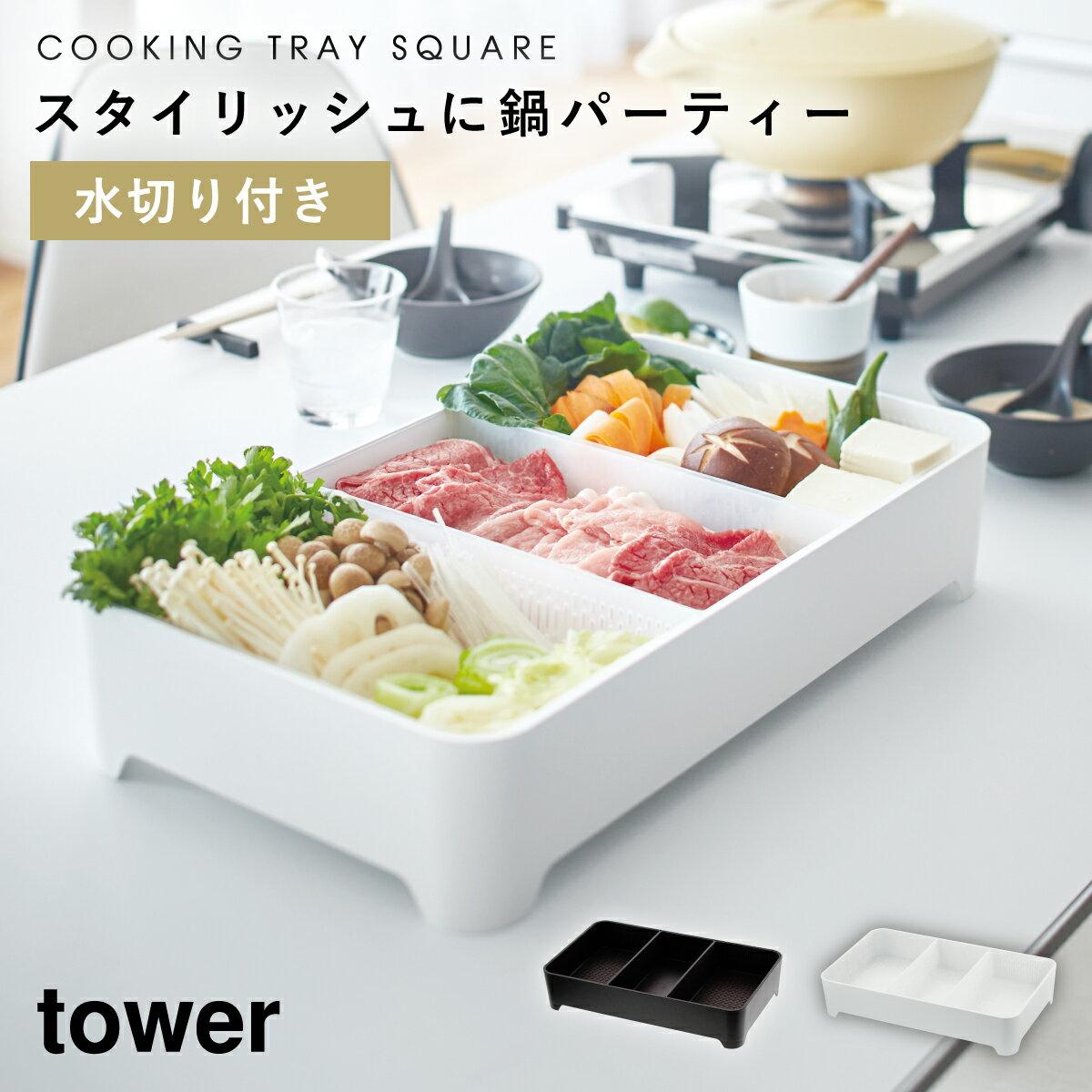 トレー 水切り 卓上水切りトレー タワー 白い 黒 tower 山崎実業