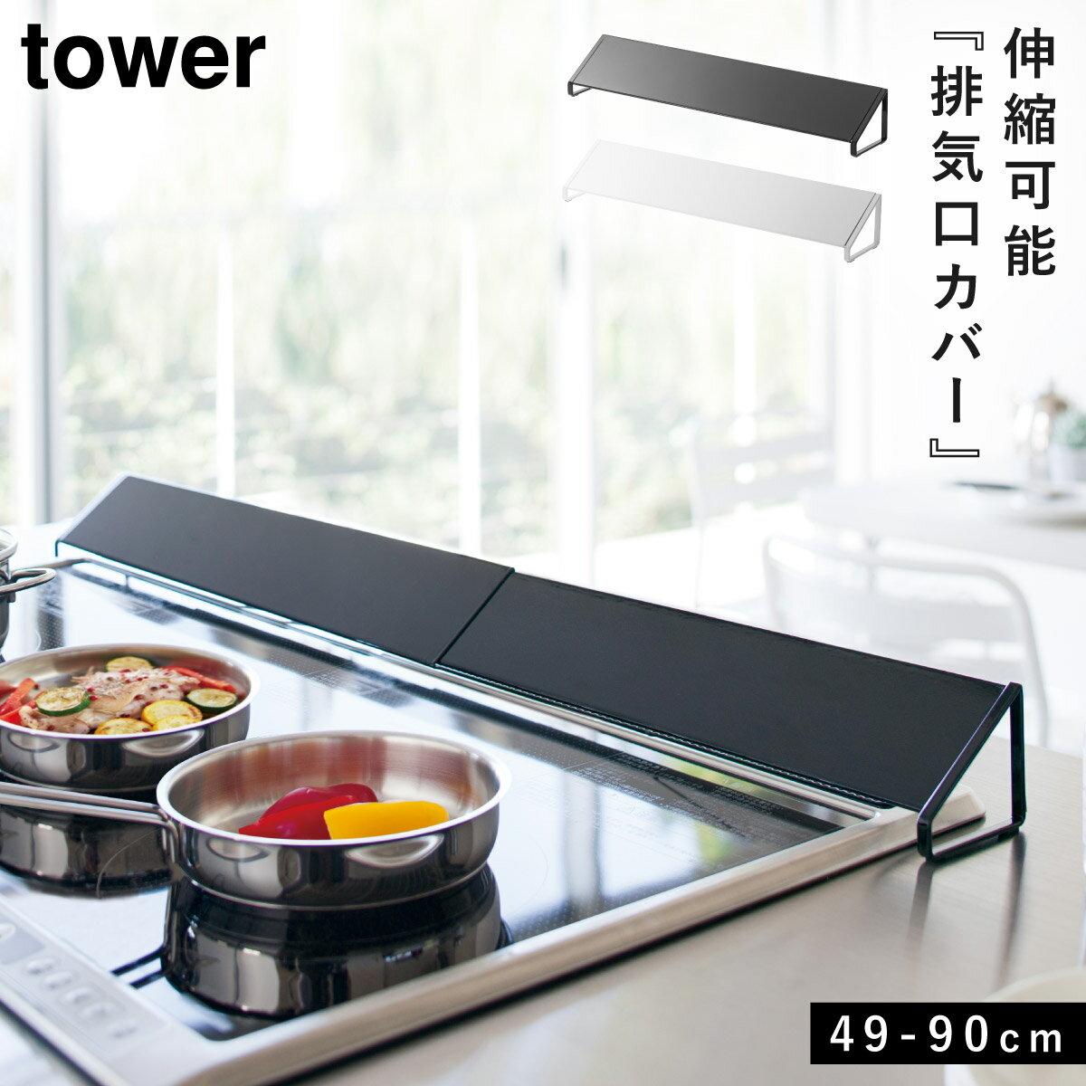 排気口カバー 65cm 70cm コンロ 油汚れ 防ぐ 伸縮性 排気口カバー ガスコンロ タワー 白い 黒 tower