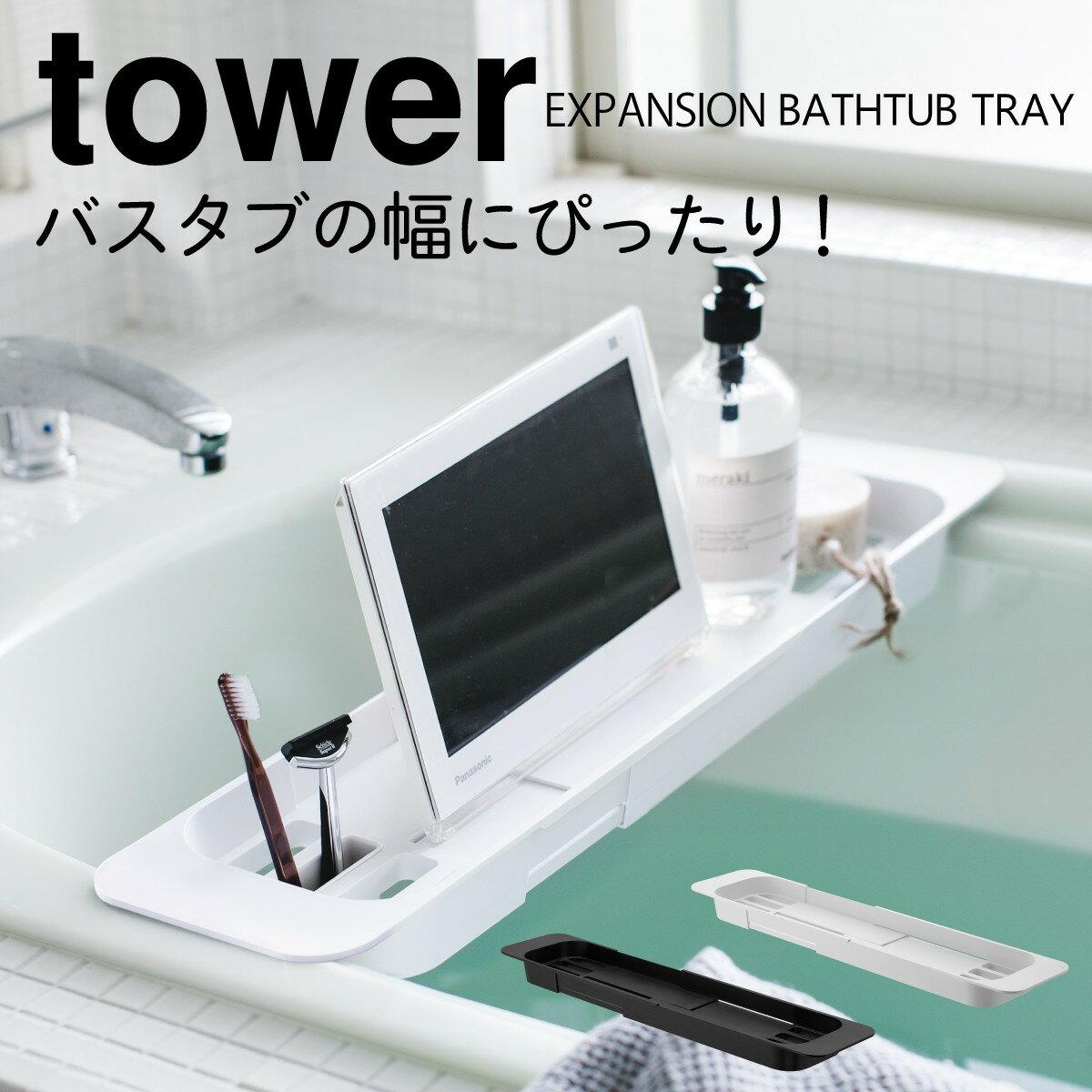伸縮バスタブトレー TOWER タワー