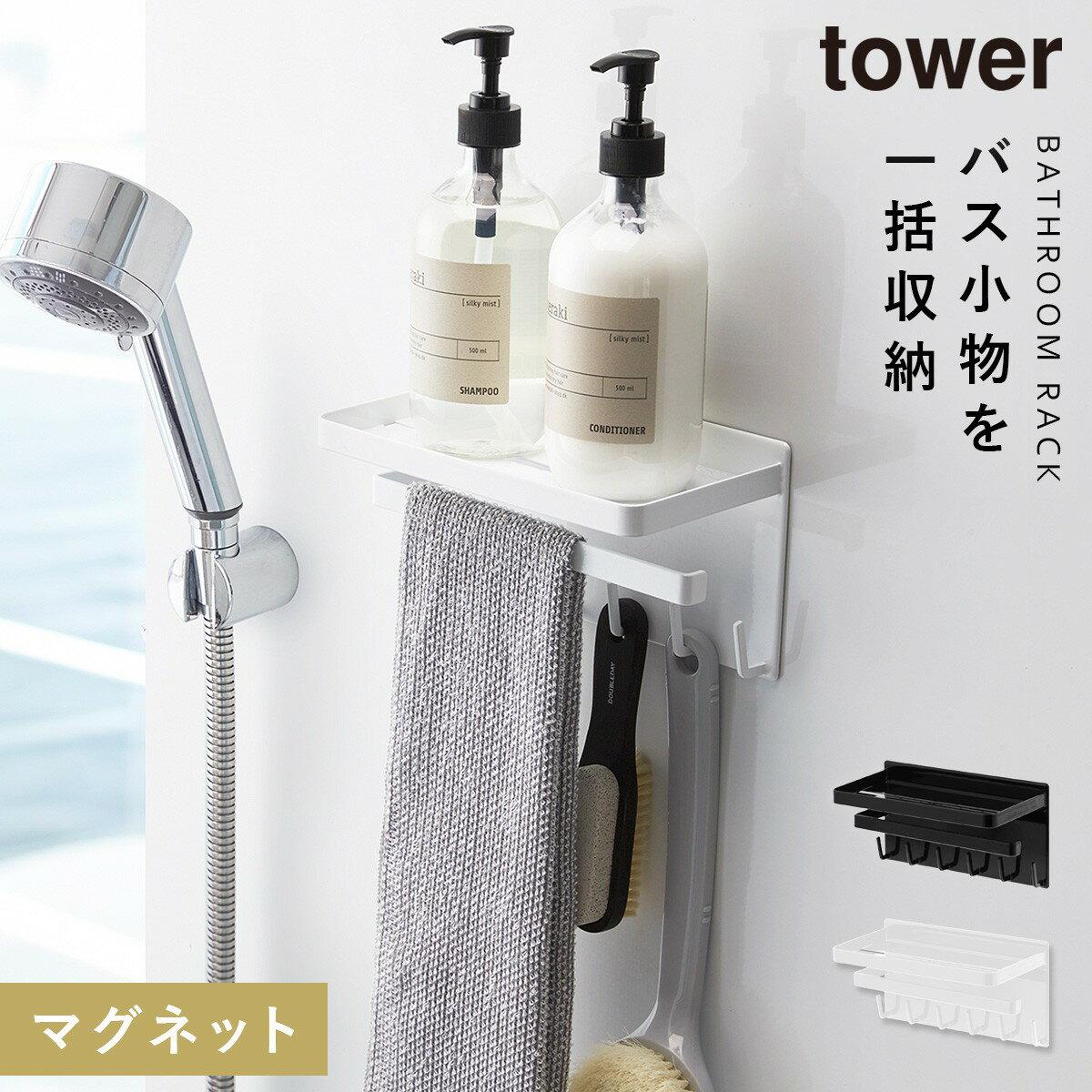 バスルーム ラック 収納 マグネットバスルーム 多機能ラック タワー 白い 黒 tower
