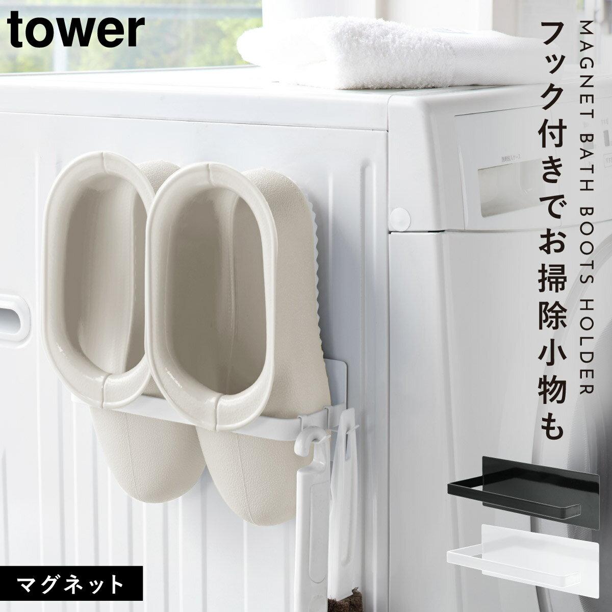 洗濯機横マグネット収納ラック バスブーツ ホルダー 収納 掃除 収納ラック マグネットバスブーツホルダー タワー 白い 黒 tower