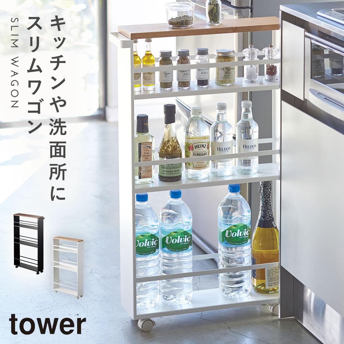 ハンドル付きスリムワゴン タワー TOWER