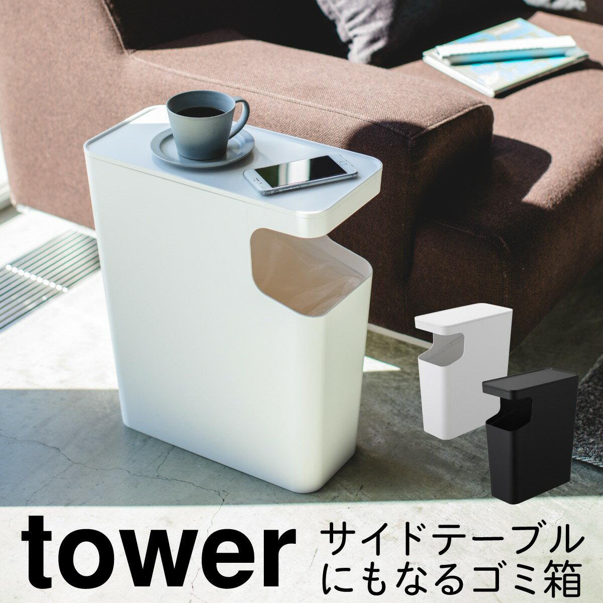 ゴミ箱 20L ごみ箱 おしゃれ ダストボックス&サイドテーブル タワー ブラック ホワイト シンプル 白い 黒 tower