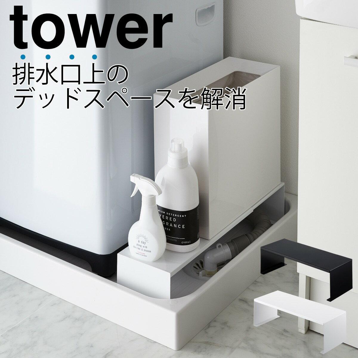 収納ラック 洗濯機横 すき間収納 伸縮洗濯機排水口上ラック タワー tower シンプル ホワイト ブラック
