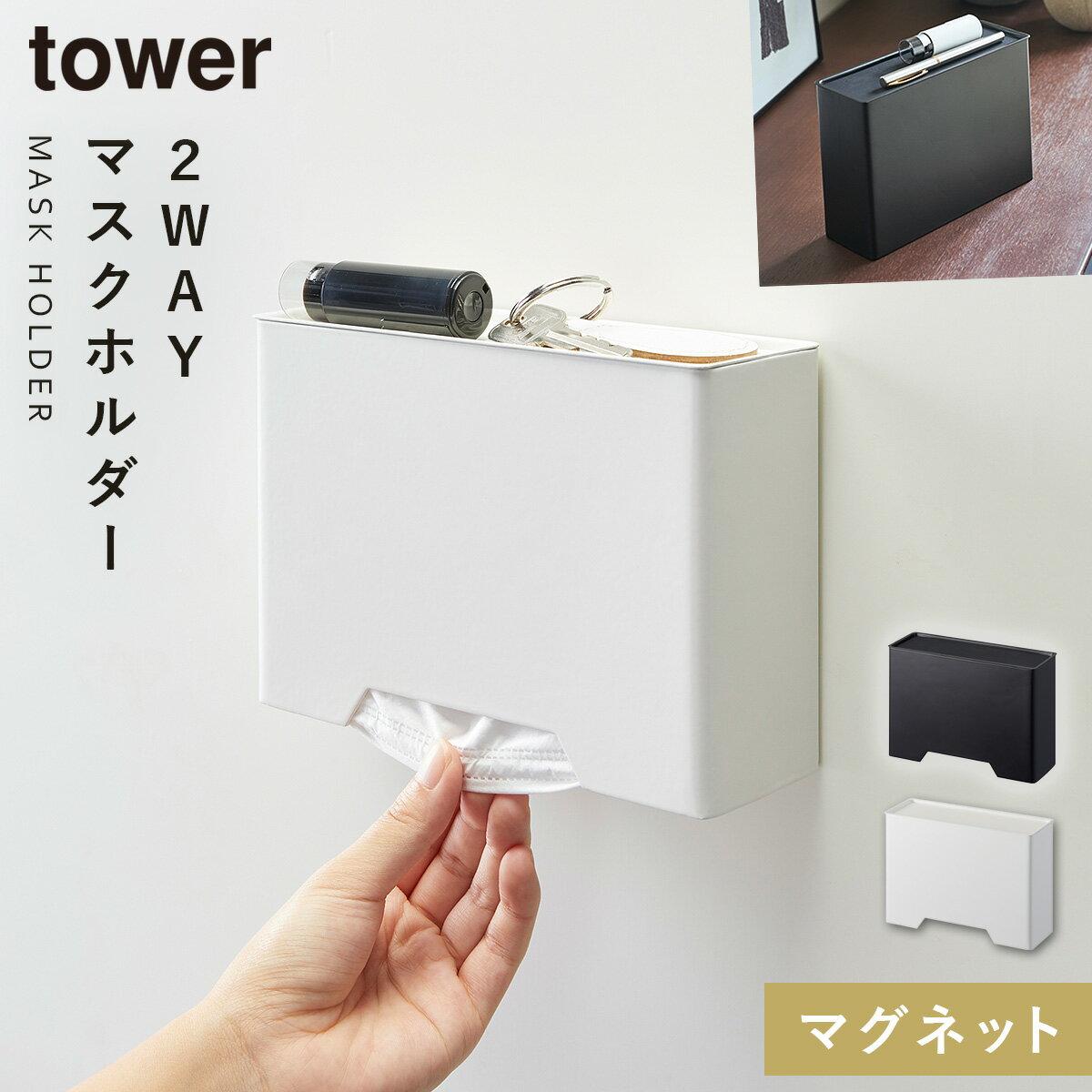 マスク ケース マスクホルダー マスク 収納 マスク入れ マグネット タワー tower シンプル ホワイト ブラック
