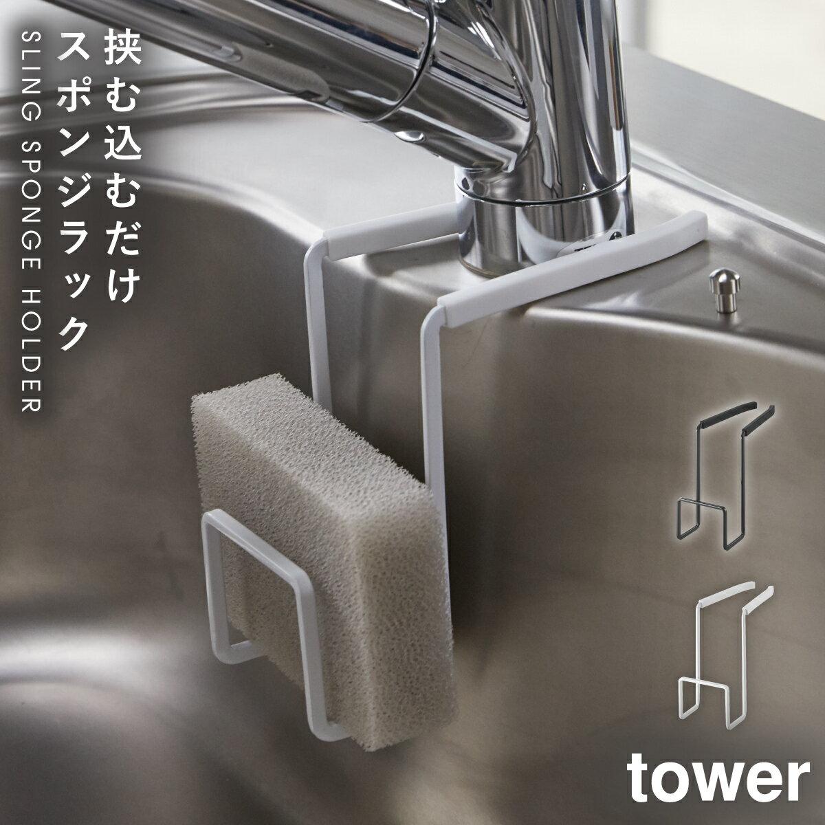 スポンジホルダー スポンジラック シンク 蛇口にかけるスポンジラック タワー tower ホワイト ブラック 山崎実業