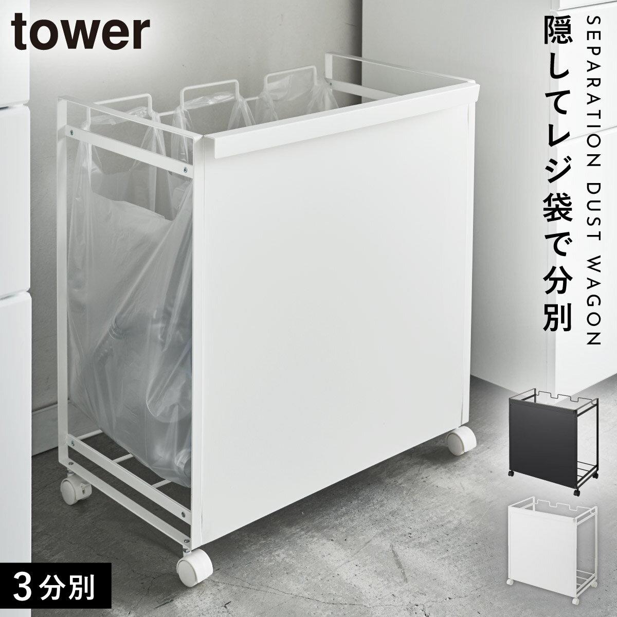 ゴミ箱 分別 キャスター ワゴン 目隠し分別ダストワゴン 3分別 タワー tower 山崎実業 yamazaki
