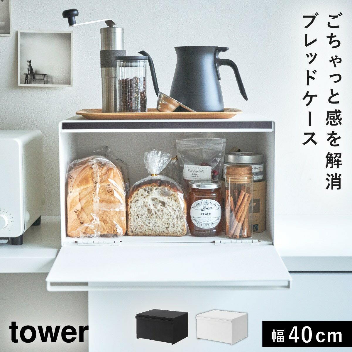 ブレッドケース タワー