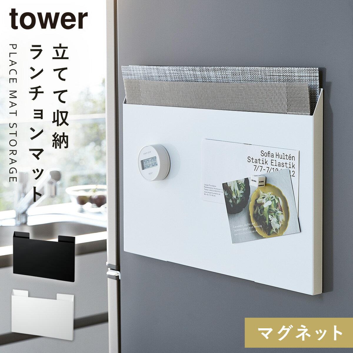 ランチョンマット 収納 マグネット 冷蔵庫 ランチョンマット収納タワー
