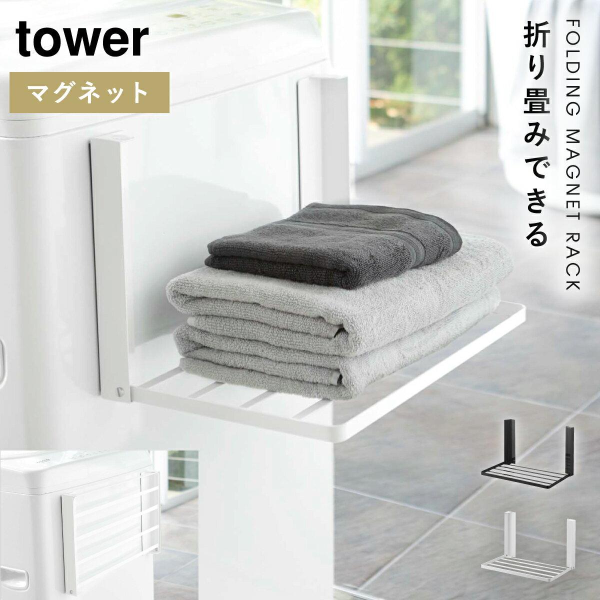 洗濯機横マグネット折り畳み棚 タワー